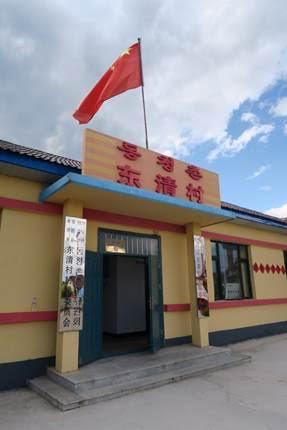 Dongqing Village